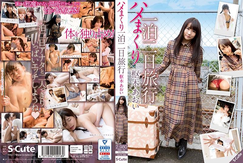 SQTE-286 Saddle Rolling One Night Two Day Trip Aoi Kuriki