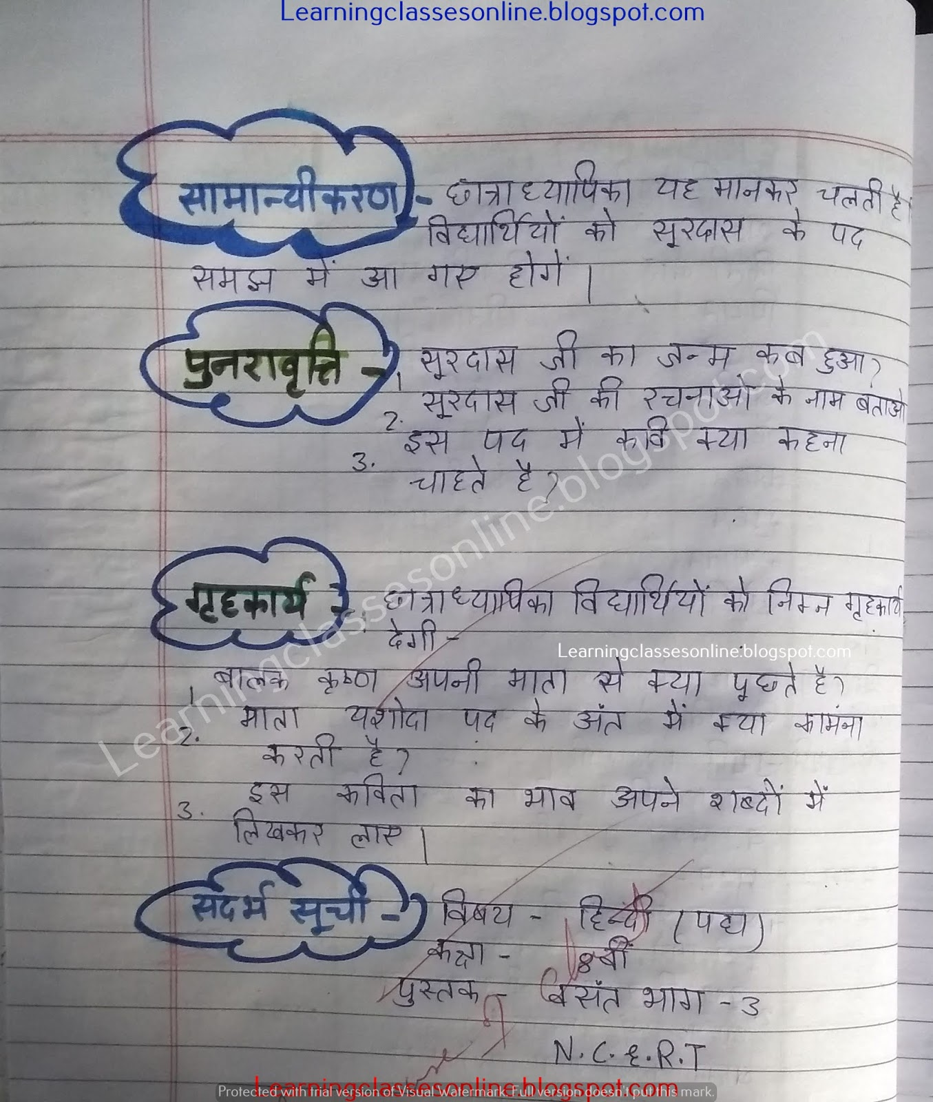 lesson plan in hindi for middle school teachers