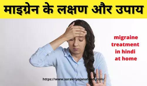 माइग्रेन के लक्षण और उपाय  migraine treatment in hindi at home