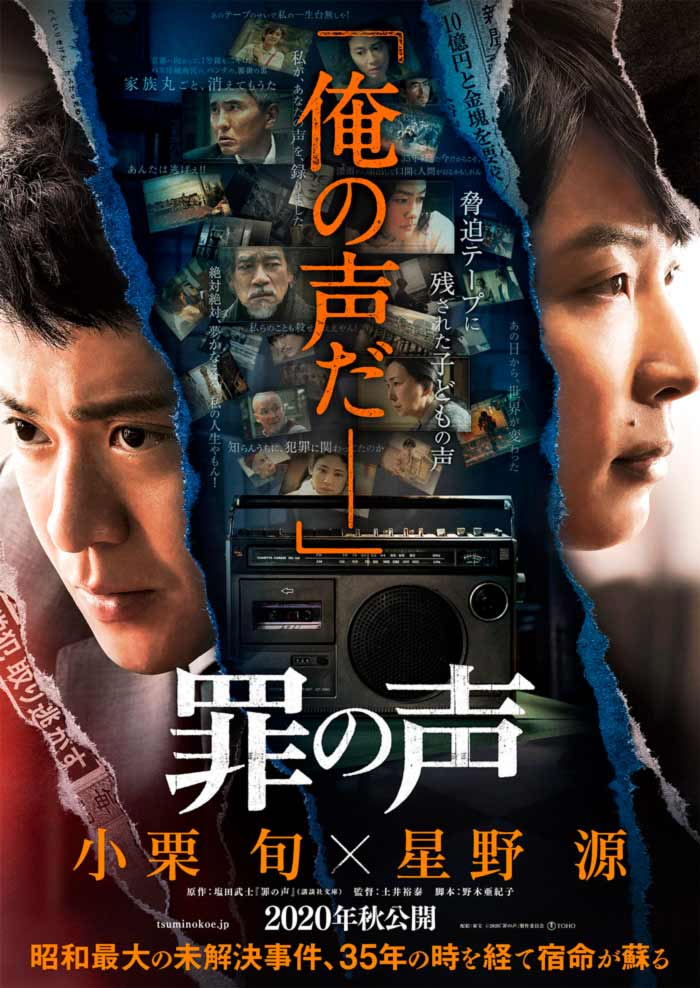 Tsumi no Koe film (Nobuhiro Doi) - poster