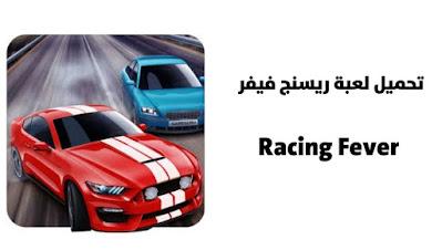 تنزيل لعبة ريسنج فيفر Racing Fever اخر اصدار