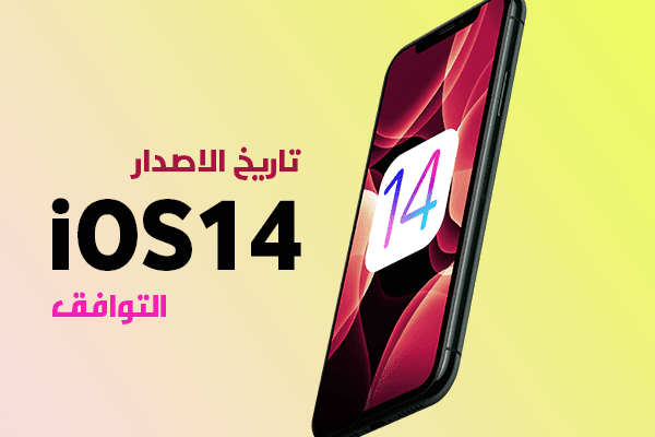 https://www.arbandr.com/2020/03/IOS14-Compatibility-release-date-features-ios14-preformance.html