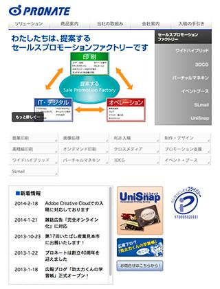 プロネート公式サイトのトップページ (2014年7 月1日現在)のキャプチャ