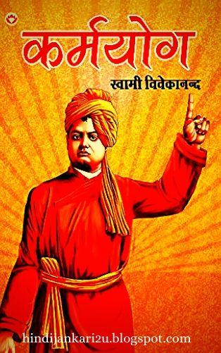 Swami Vivekananda Karmyog (Hindi Edition) Book In Hindi Pdf Download Free