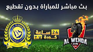 مشاهدة مباراة الوحدة والنصر بث مباشر بتاريخ 25-05-2021 الدوري السعودي