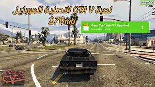 واخيرا تحميل لعبة GTA V موبايل بدون نت وبحجم 270mb فقط