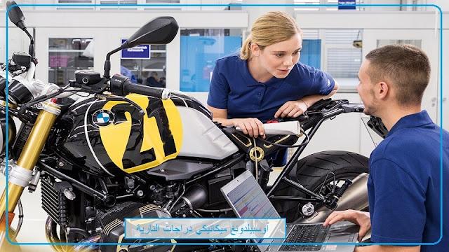 جميع المعلومات عن اوسبيلدونغ ميكانيكي دراجات النارية - ميكانيك موتورات Zweiradmechatroniker/in der Fachrichtung Motorradtechnik  في المانيا بالغة العربية