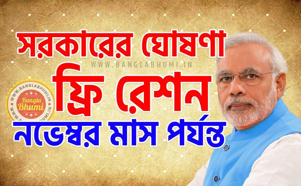 Modi Government Extend Pradhan Mantri Garib Kalyan Yojana
