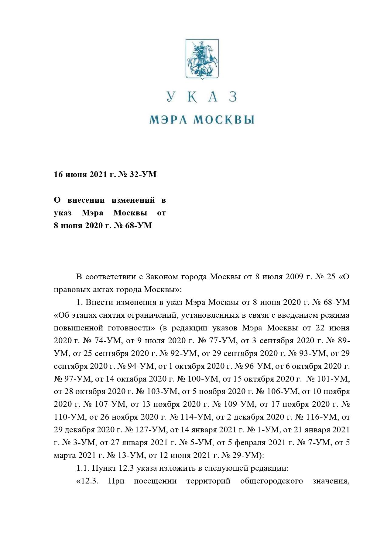 Указ Мэра Москвы N 32-УМ от 16.06.2021 об обязательной вакцинации от коронавируса - 1