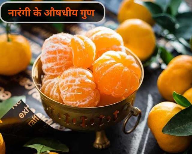 नारंगी के फायदे, नारंगी के औषधि गुण