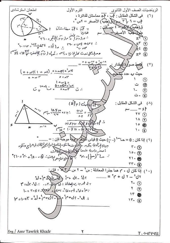 امتحان رياضيات محلول للصف الأول الثانوى نظام جديد يناير 2020 7