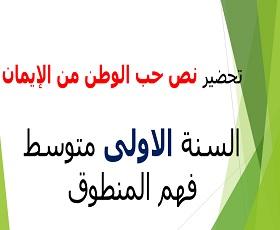 تحضير نص حب الوطن من الإيمان لغة عربية سنة أولى متوسط، مذكرة درس