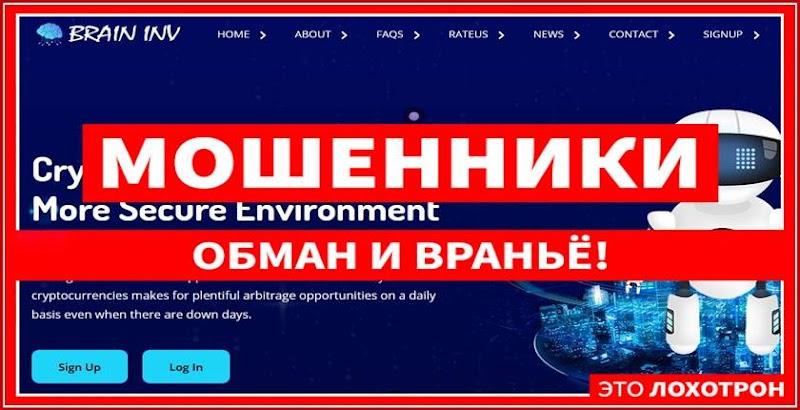 Мошеннический сайт braininv.com – Отзывы, развод, платит или лохотрон? Мошенники