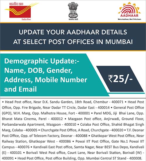Update your Aadhaar Details at Select Post Offices in Mumbai