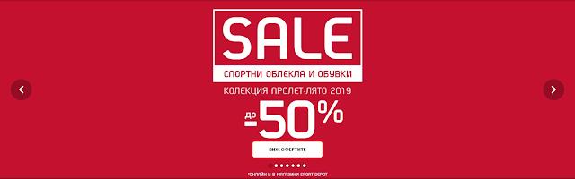 https://www.sportdepot.bg/sale_sportni_oblekla_i_obuvki/promotion-e2901c781f82adba362b9c56c9b29248