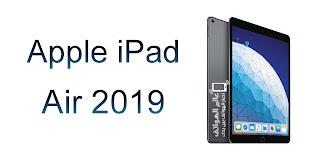 مواصفات Apple iPad Air 2019