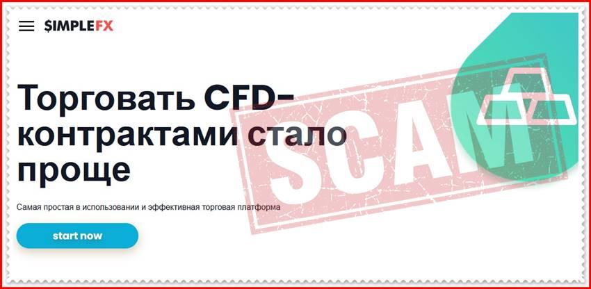 Мошеннический сайт simplefx.com – Отзывы? Брокер SimpleFX мошенники! Информация