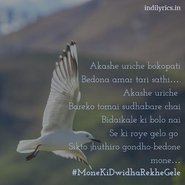 Mone Ki Dwidha Rekhe Gele Rabindra Sangeet - Raghab Chatterjee | E Tumi Kemon Tumi, song lyrics with English Translation and real meaning