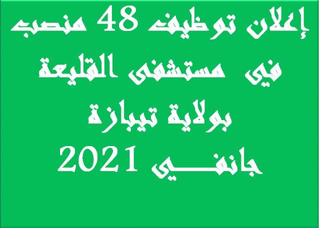 إعلان توظيف 48 منصب في مستشفى القليعة بولاية تيبازة