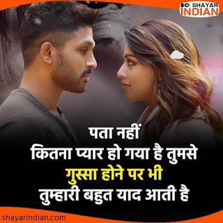 Pyar, Yaad, Gussa : Love Status in Hindi
