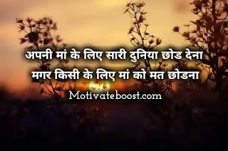 Best maa baap quotes in hindi