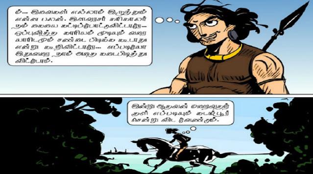 ponniyin selvan pdf, ponniyin selvan book, ponniyin selvan story pdf tamil, ponniyin selvan tamil pdf file