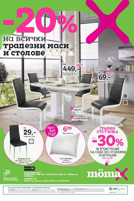 MOMAX  Брошура - Каталог 25.01- 07.02 2021→ -20% НА ВСИЧКИ ТРАПЕЗНИ МАСИ И СТОЛОВЕ