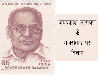मार्क्सवाद पर जयप्रकाश नारायण के विचार | जयप्रकाश नारायण और मार्क्सवाद | Jayaprakash Narayan and Marxism in Hindi
