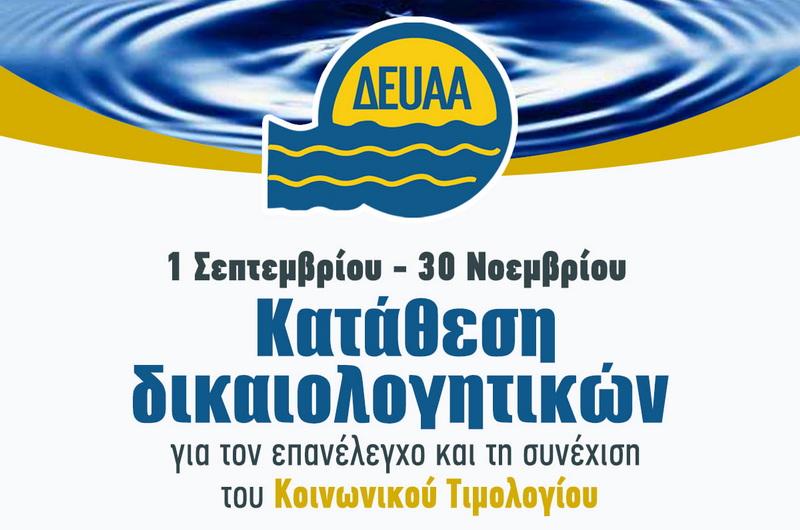 Επανέλεγχος και νέες αιτήσεις για το Κοινωνικό Τιμολόγιο της ΔΕΥΑ Αλεξανδρούπολης
