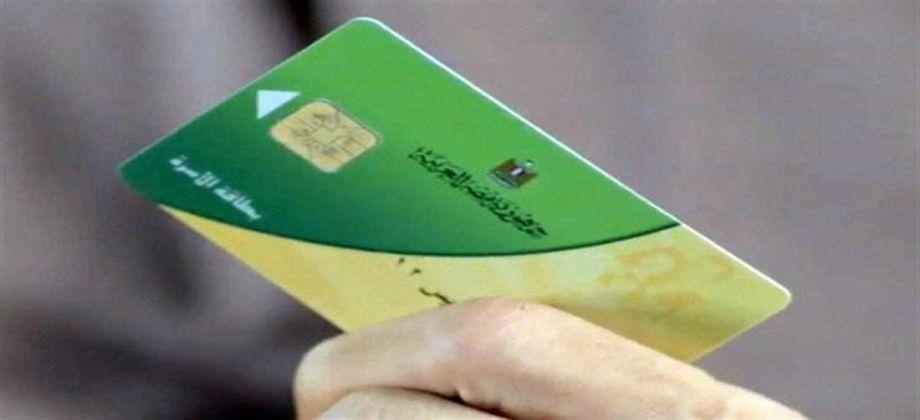 التموين تنفي عدم صرف الأرز على بطاقات التموين هذا الشهر