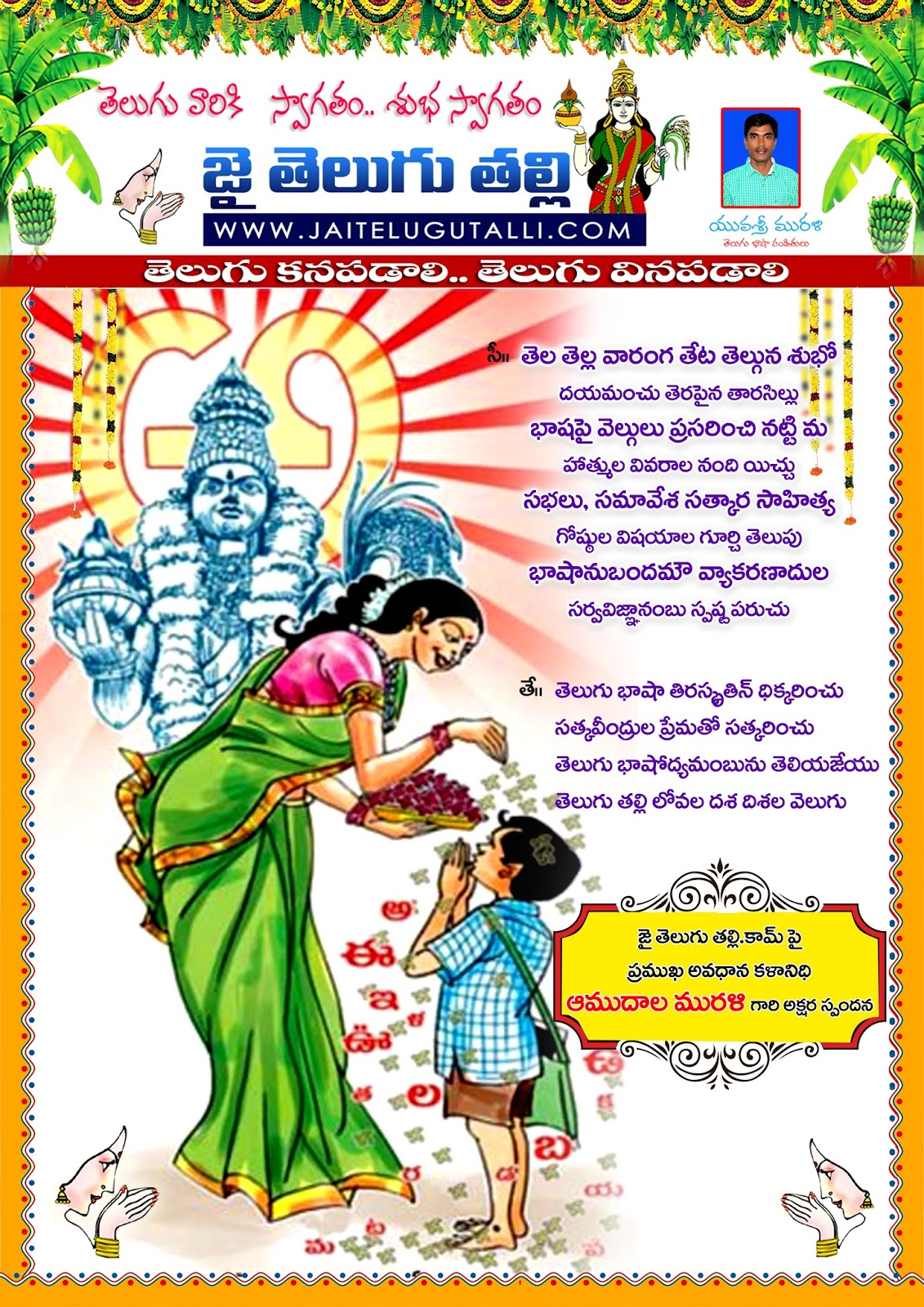 HD Exclusive International Mother Language Day Quotes In ...