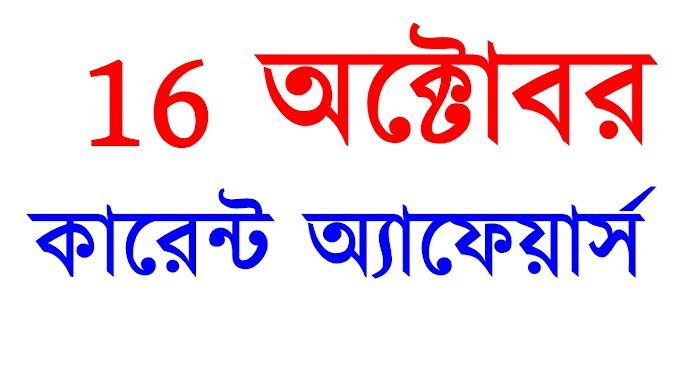 16 October Bengali Current Affairs Study School