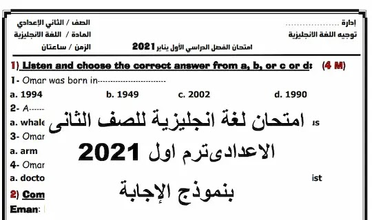 امتحان لغة انجليزية تانية اعدادى ترم اول 2021 بنموذج الإجابة