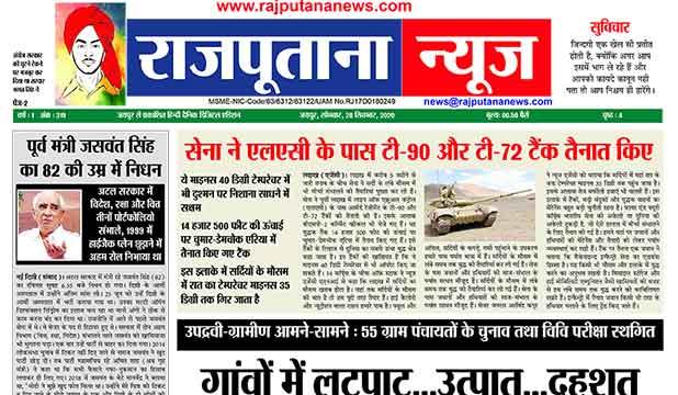 Rajputana News daily epaper 28 September 2020 Newspaper