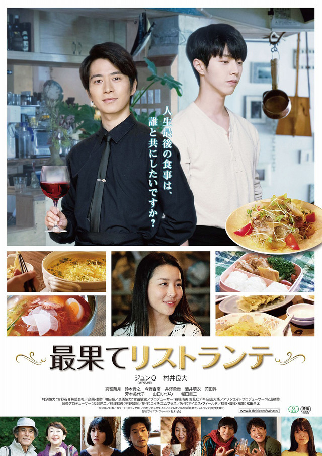 Sinopsis Saihate Restaurant (2019) - Film Jepang