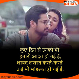 Aadat, Shararat, Mohabbat : Love Shayari Status in Hindi