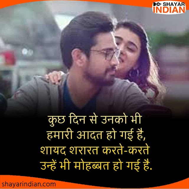 Aadat, Shararat, Mohabbat : Love Shayari Status in Hindi