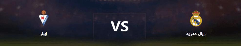 مشاهدة مباراة ريال مدريد وايبار بث مباشر 14-06-2020