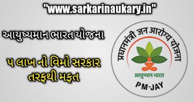 Check Your Name in Ayushman bharat yojana
