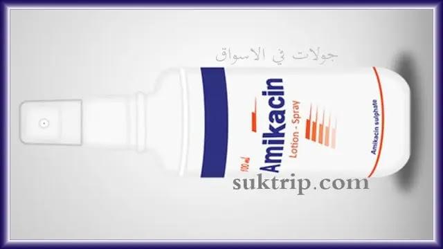 دواعي استعمال أميكاسين
