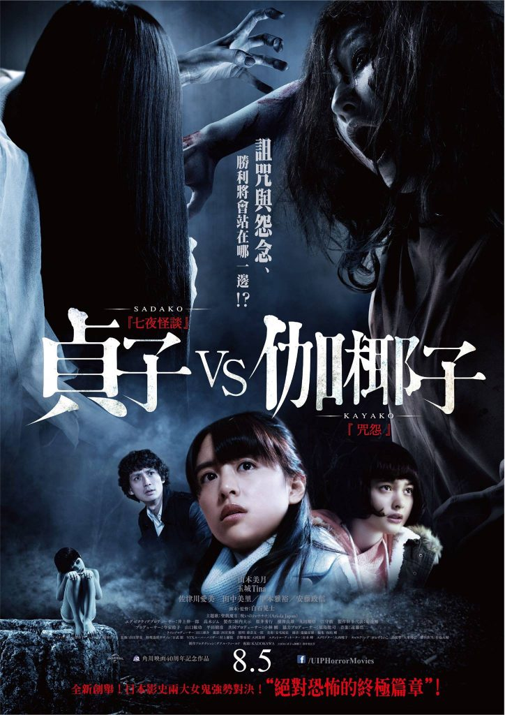 Nonton Film Sadako v Kayako (2016)