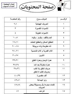 مذكرة مهارات لغة عربية شاملة ممتازه لكل أبنائنا