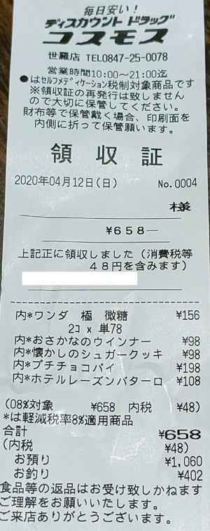 コスモス 世羅店 2020/4/12 のレシート