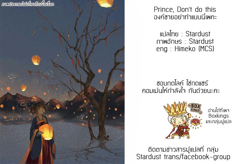 อ่านการ์ตูน Prince Don't Do This 96 ภาพที่ 11