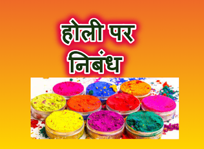 5 Lines on Holi in Hindi