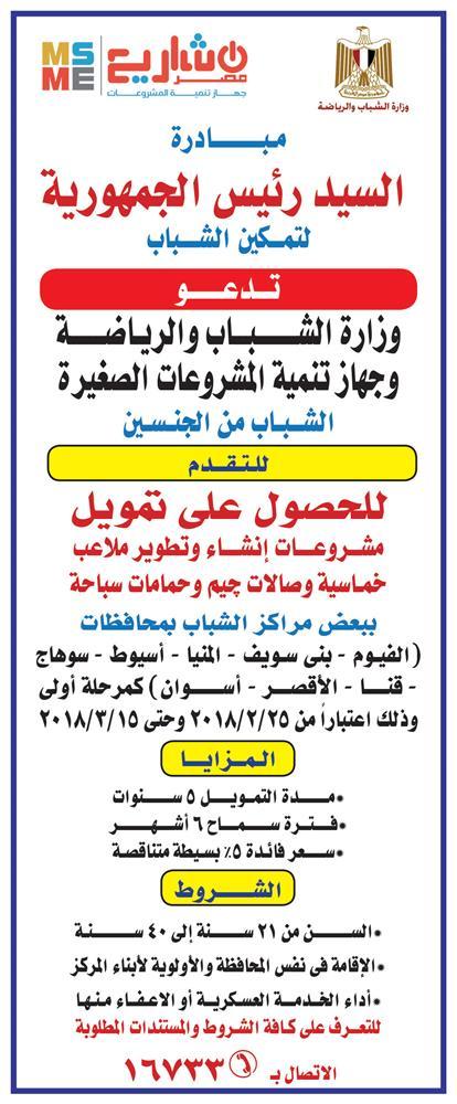 وزارة الشباب و الرياضة  مبادرة السيد رئيس الجمهورية   لتمكين الشباب