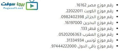 ارقام موزعين خدمة عملاء بين سبورت