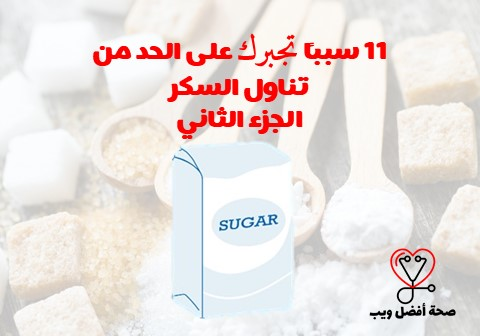 11 سببًا تجبرك على الحد من تناول السكر (الجزء الثاني)