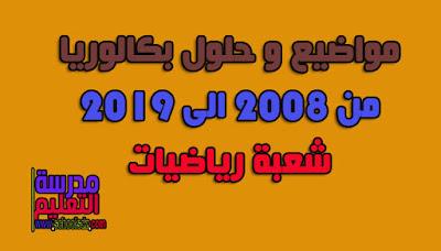 مواضيع و حلول بكالوريا من 2008 الى 2019 شعبة رياضيات - شهادة البكالوريا