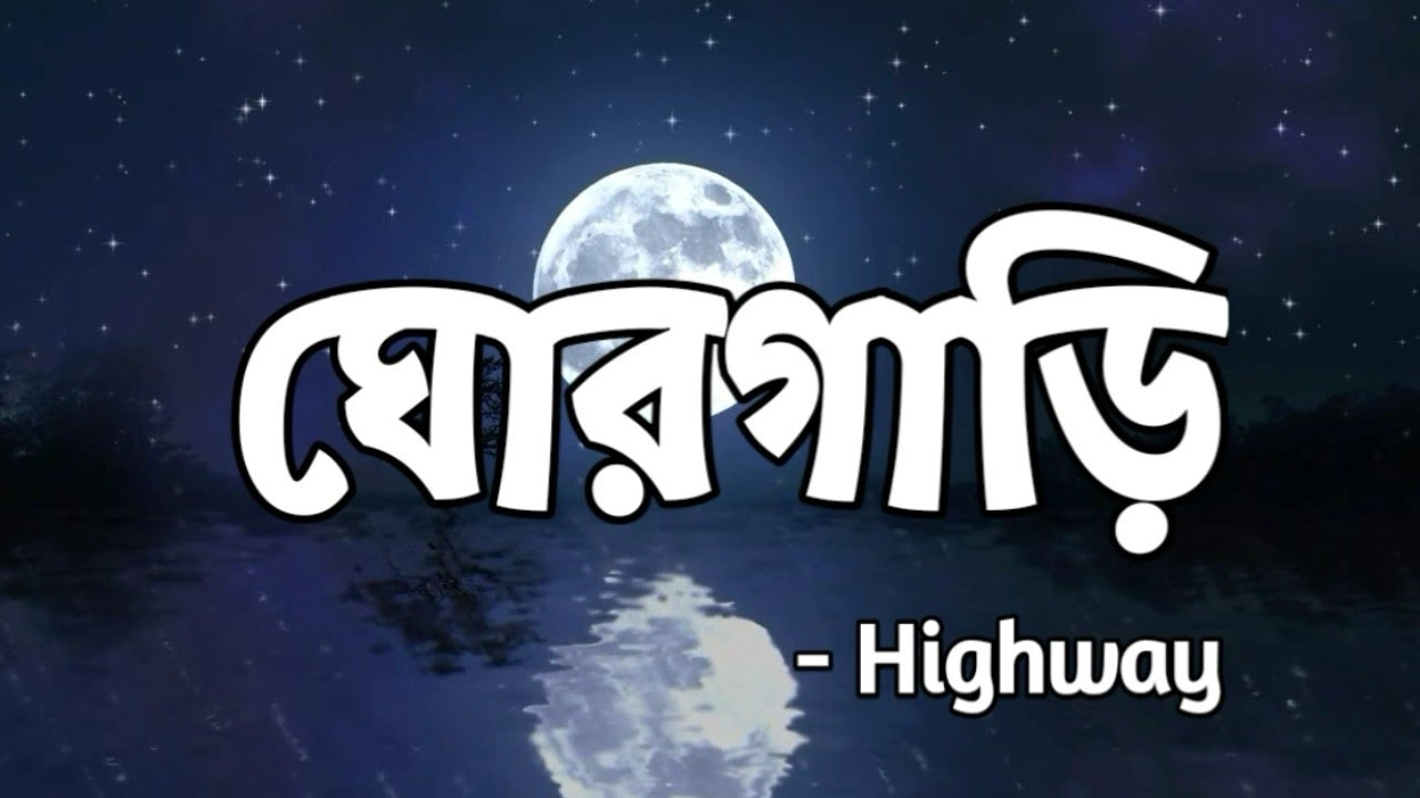 GhorGari Lyrics ( ঘোরগাড়ি ) - High Way